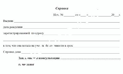 Справка для ипотеки купить новосибирск оформление без трудовой книжки по договору